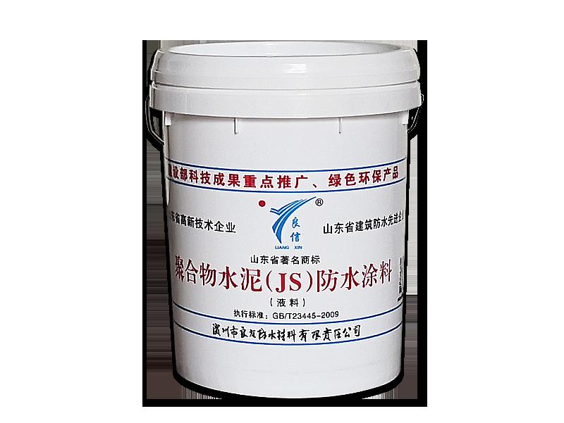"""""""良信""""牌聚合物水泥(JS)防水涂料-液料"""